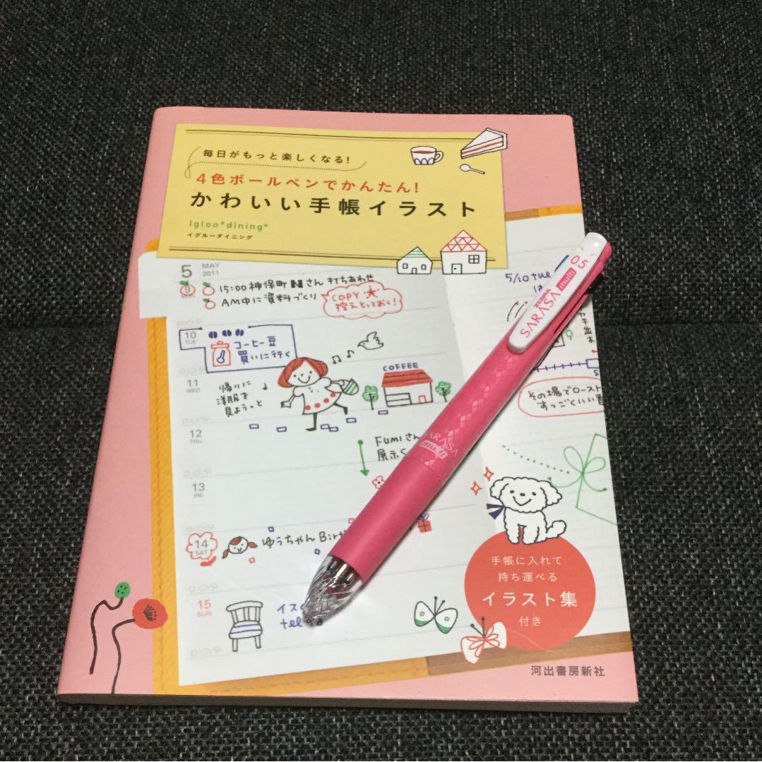 メルカリ - 4色ボールペンでかんたん!かわいい手帳イラスト 毎日がもっと