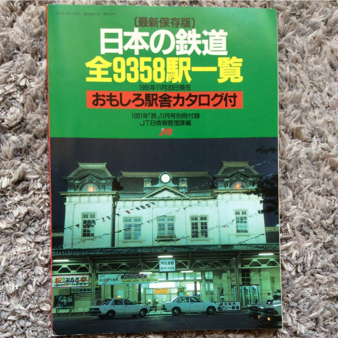 メルカリ - 日本の鉄道 全9358駅...