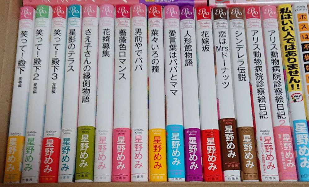 メルカリ - 星野めみ43冊セット ...