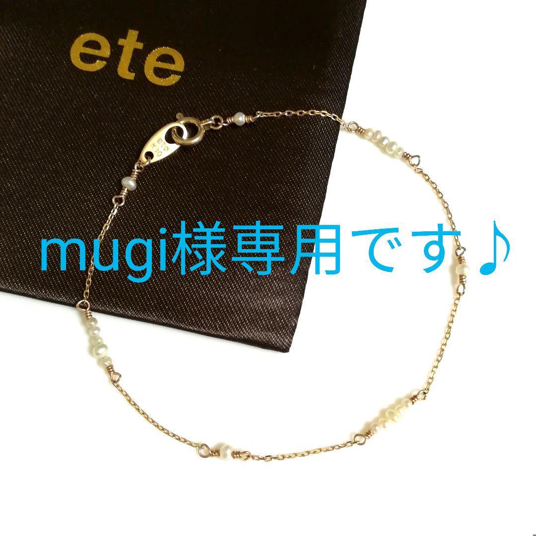 メルカリ - mugi K10 エテeteブ...