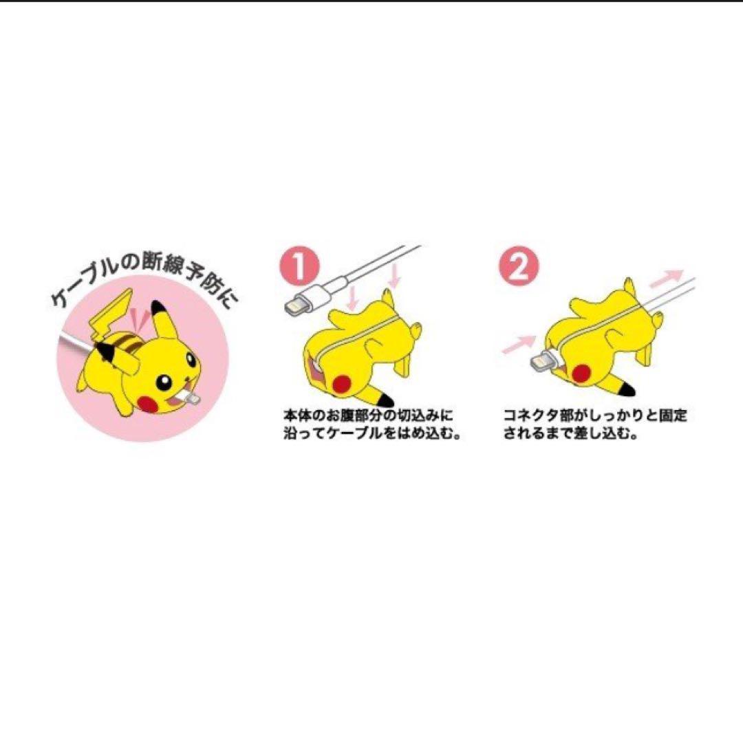 メルカリ - ピカチュウ ケーブルバイト ポケモン a 【カバー】 (¥1,090