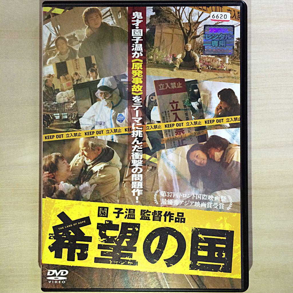 メルカリ - 希望の国 DVD 夏八木...
