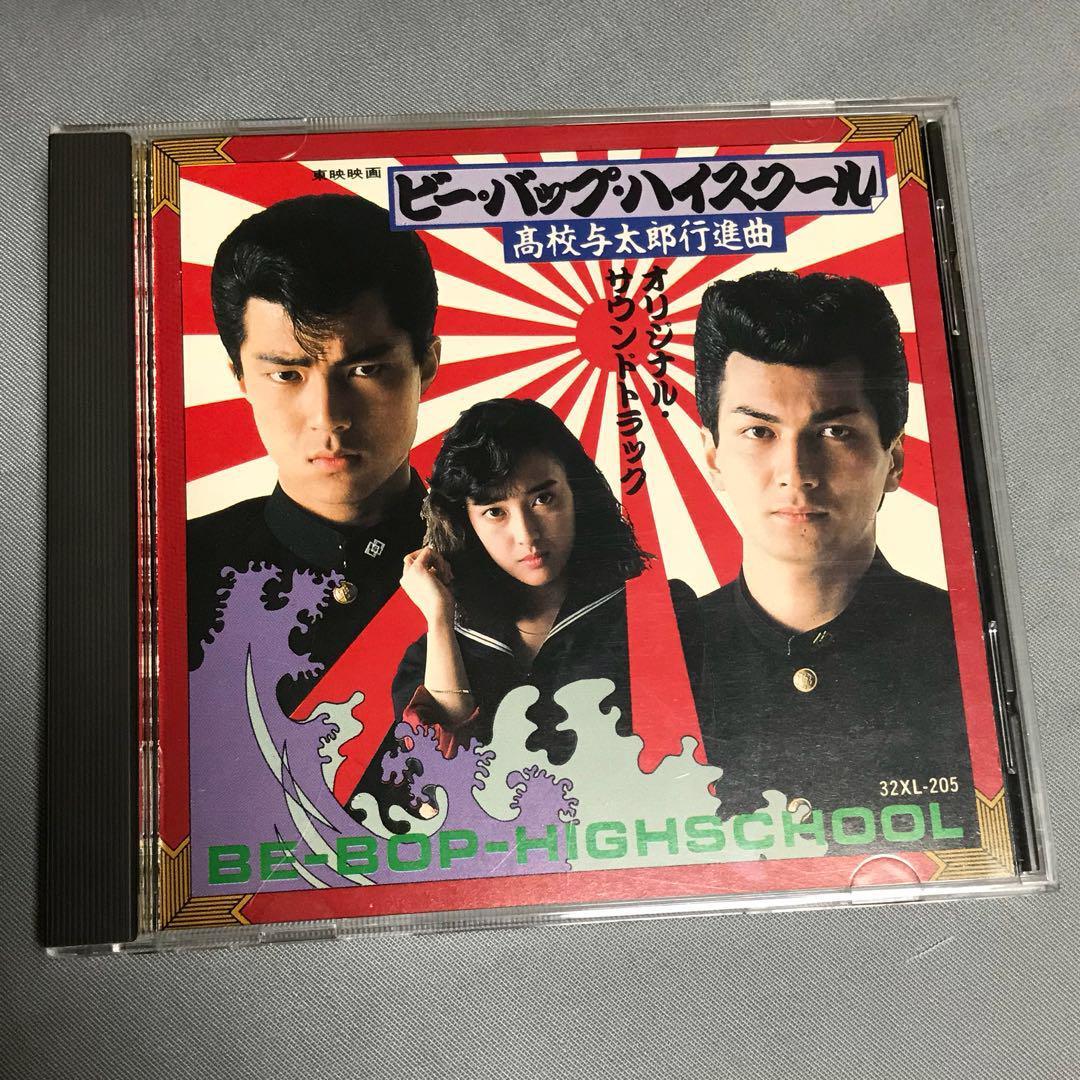入手困難CD!即売絶版パート3 \u203c ビーバップ・ハイスクール 高校与太郎