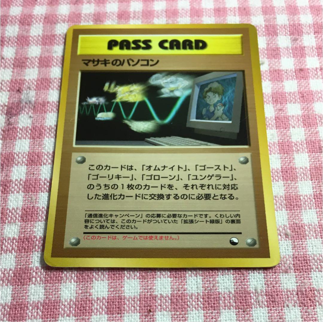 メルカリ - ポケモンカード マサキのパソコン 【ポケモンカードゲーム