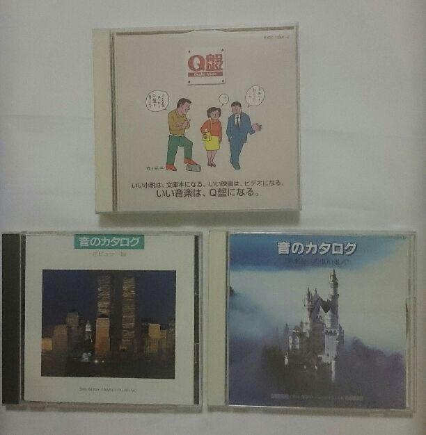 メルカリ - '95 Q盤 音のカタロ...