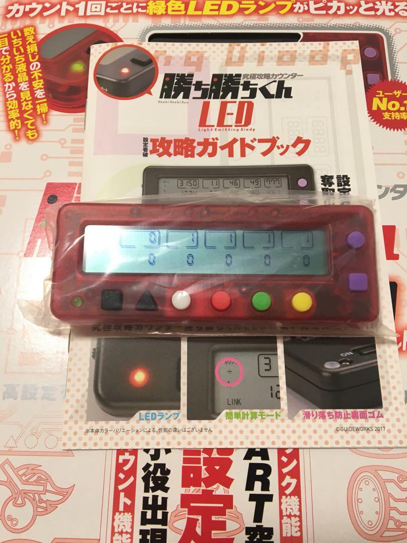 メルカリ - 専用 勝ち勝ちくんLE...
