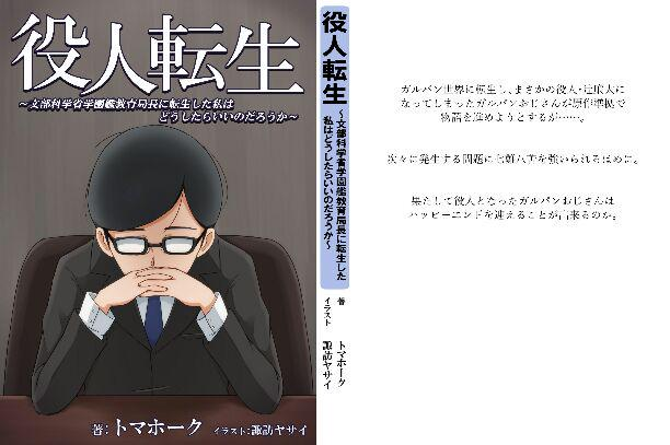 メルカリ - 役人転生~文部科学...