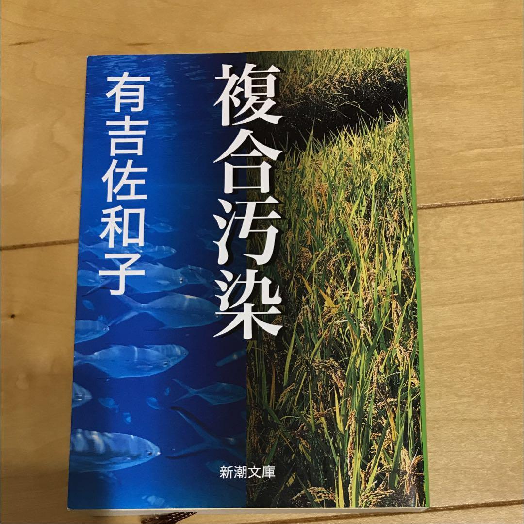メルカリ - 複合汚染 【文学/小...