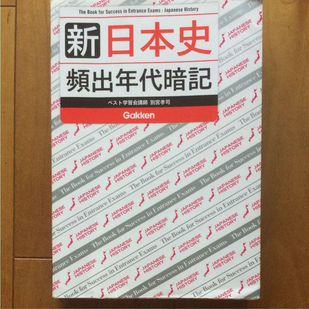 メルカリ - 新日本史頻出年代暗...