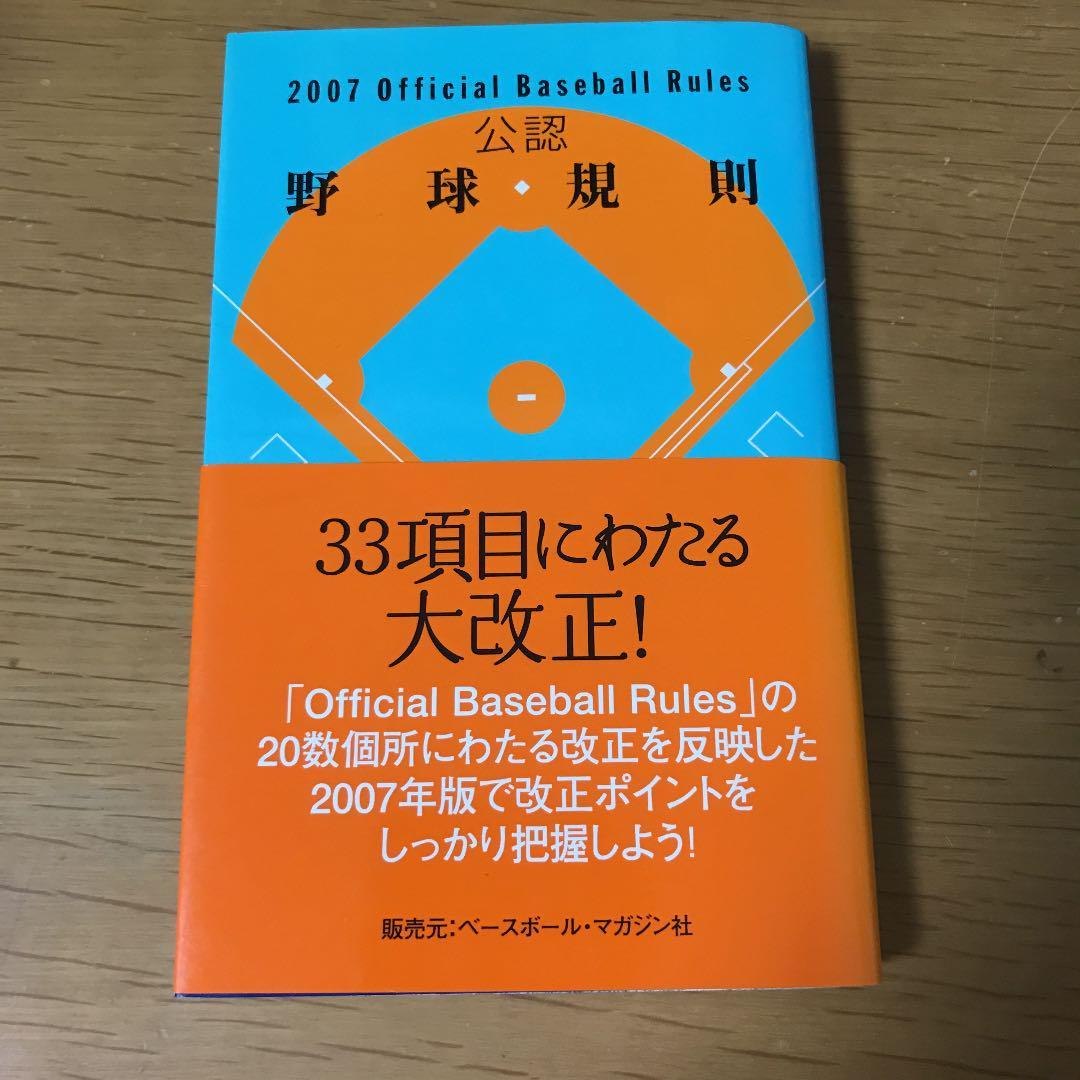 メルカリ - 公認野球規則 2007 ...