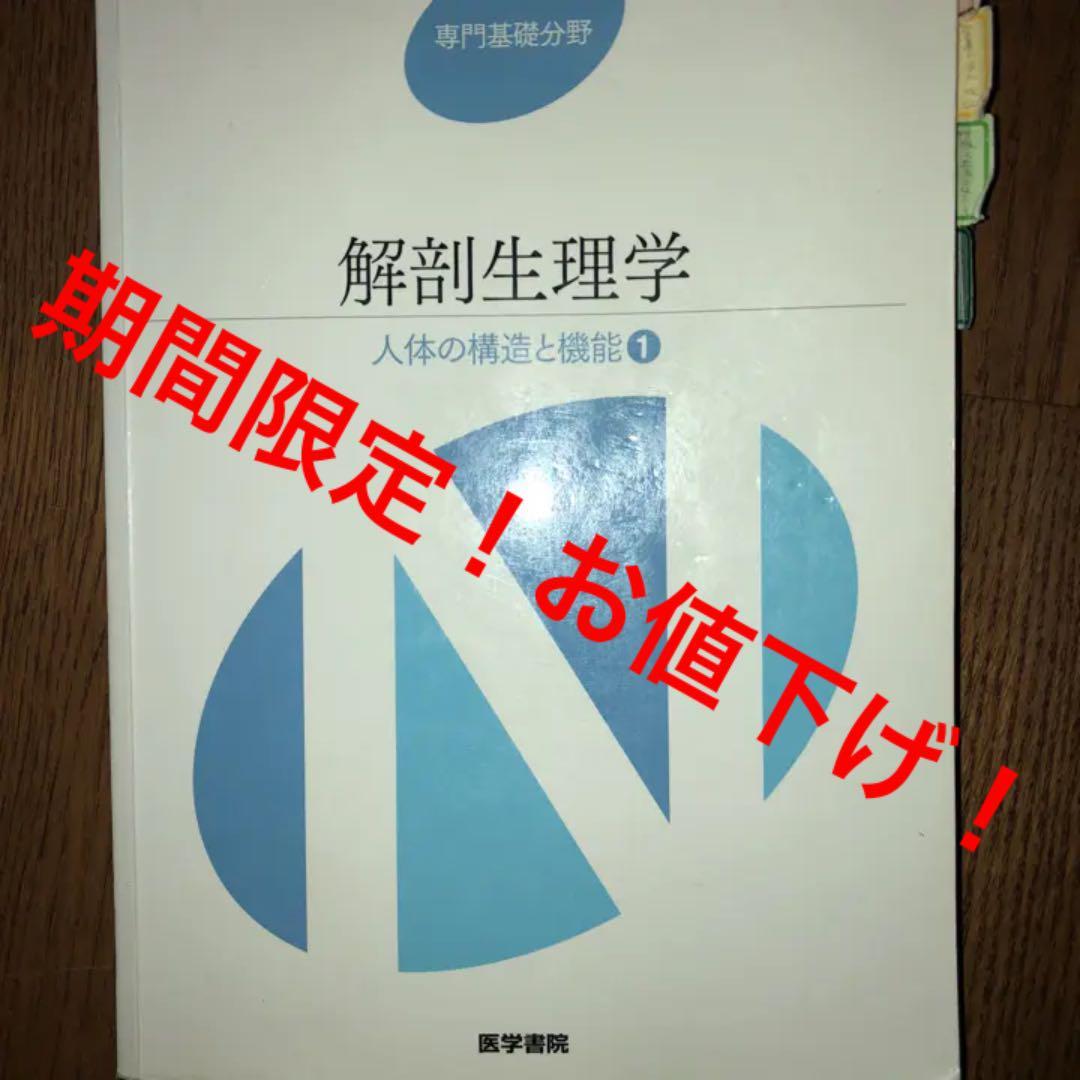 メルカリ - 解剖生理学/坂井 建...