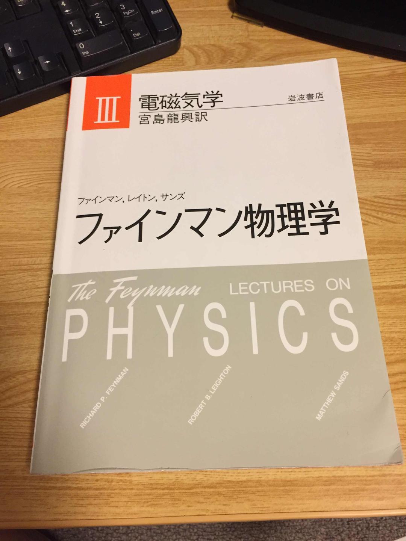 メルカリ - ファインマン物理学 ...