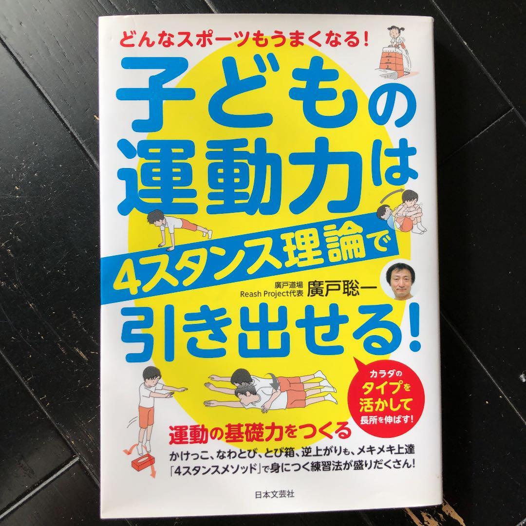 メルカリ - 子どもの運動力は4ス...