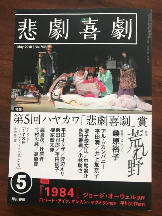 メルカリ - 悲劇喜劇 No.792 【...