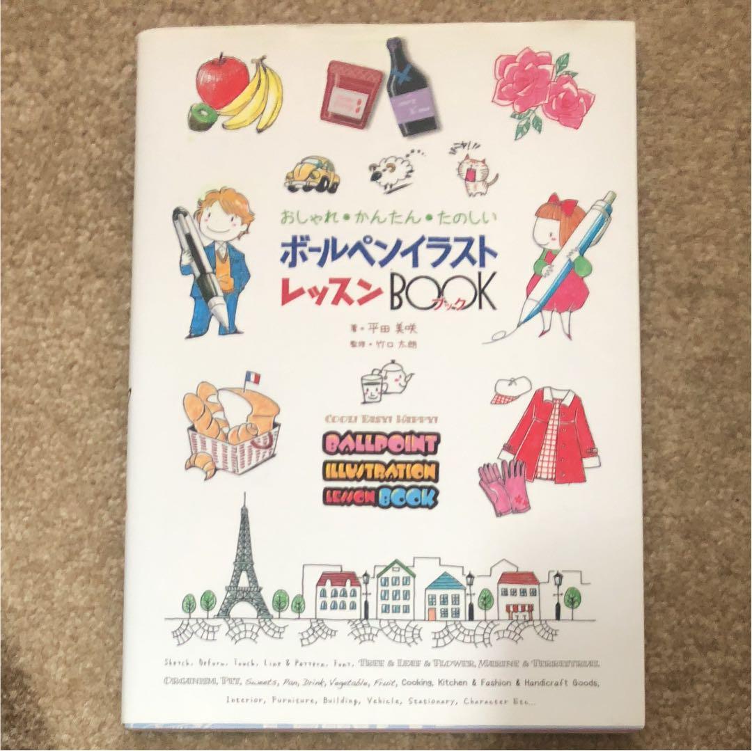 メルカリ - ボールペンイラストレッスンbook おしゃれ・かんたん