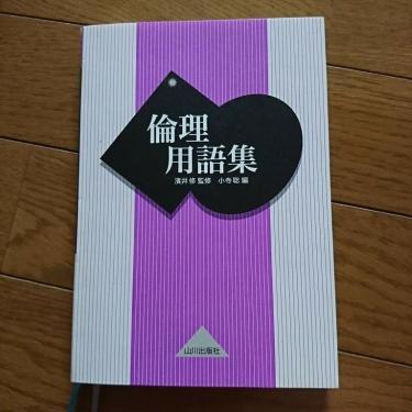 メルカリ - 倫理用語集/濱井修 ...