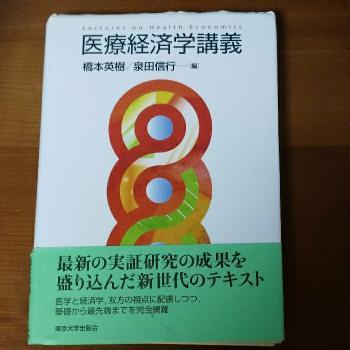 メルカリ - 医療経済学講義/橋本...
