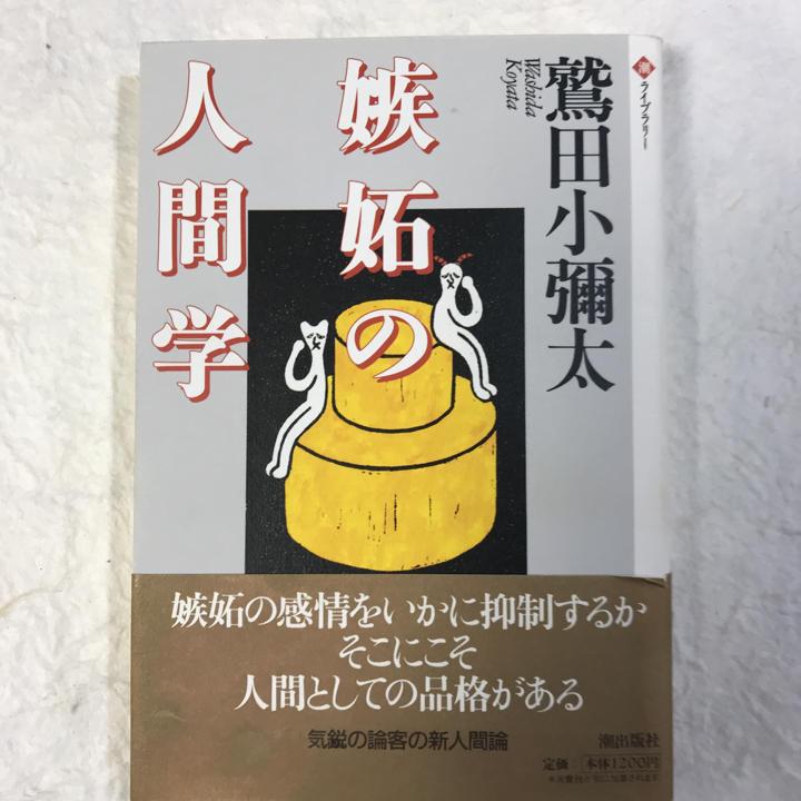 メルカリ - 嫉妬の人間学/鷲田 ...