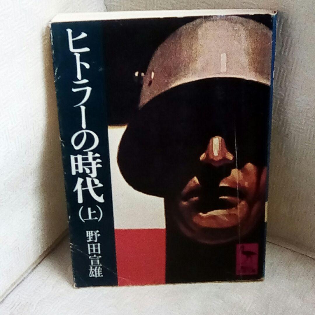メルカリ - ヒトラーの時代/野田...