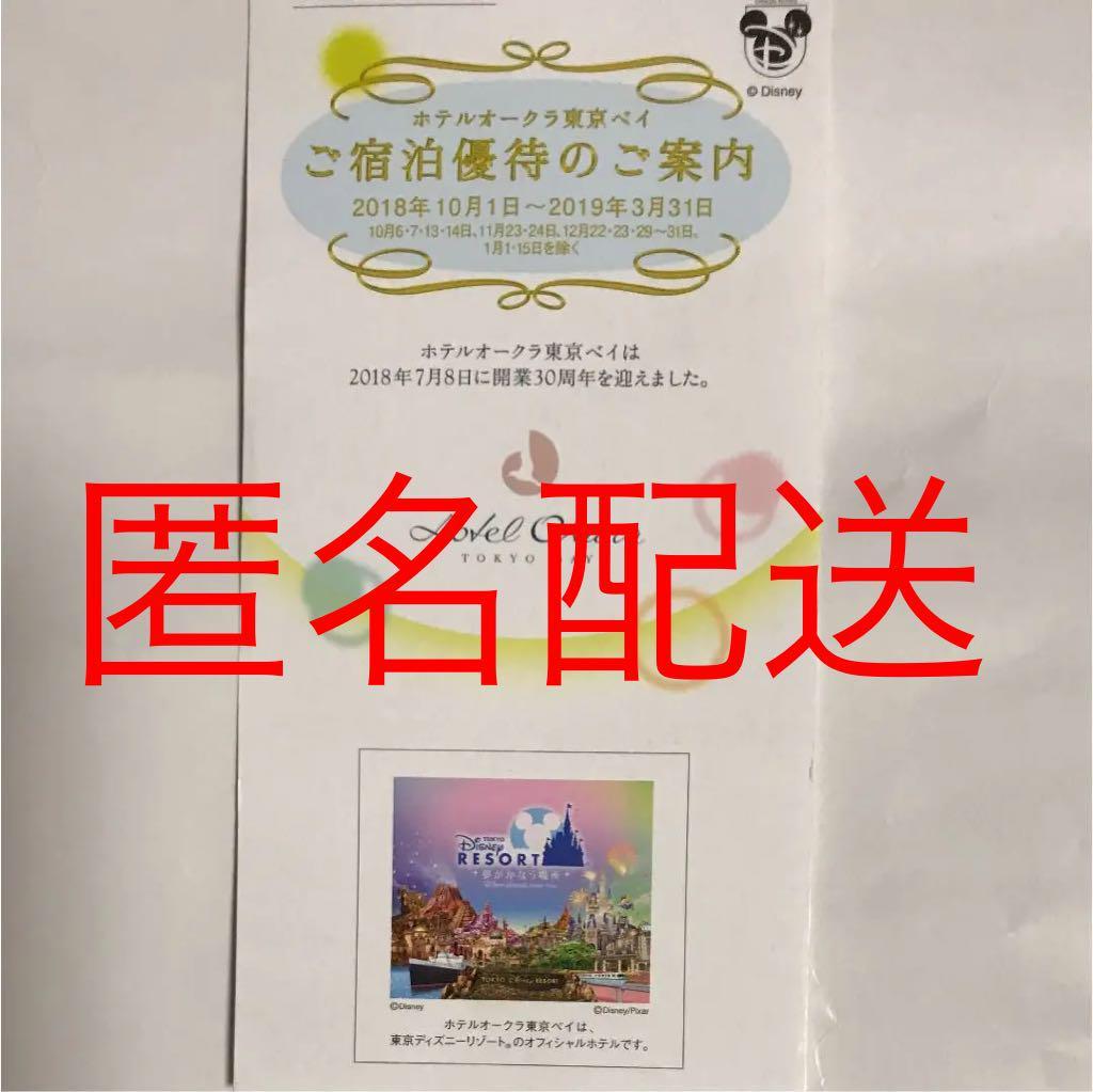 メルカリ - 【最新】ホテルオークラ 東京ベイ 宿泊割引券/宿泊券⭐ 期限