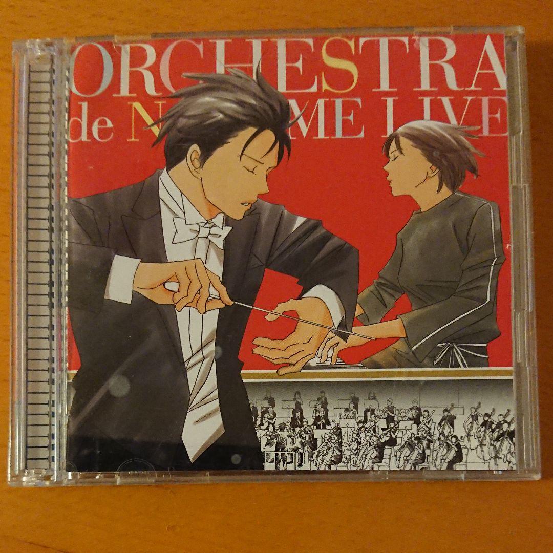 メルカリ - CD「のだめオーケス...