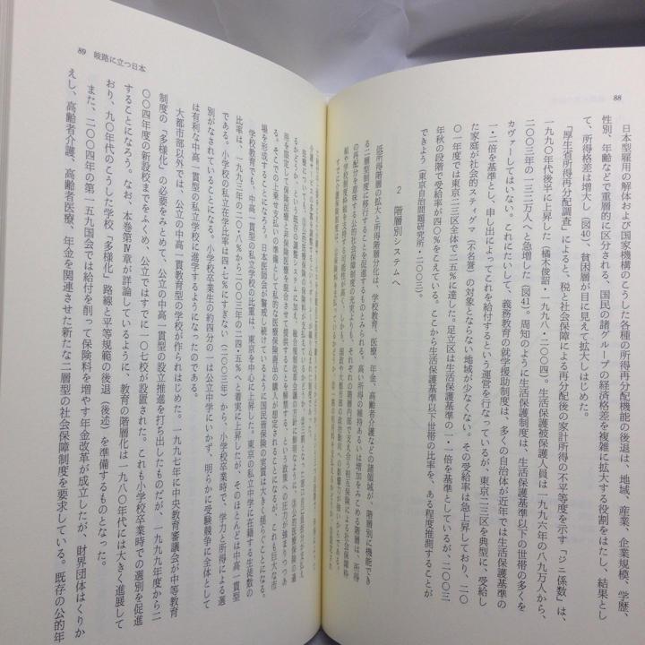 メルカリ - 岐路に立つ日本/石上...