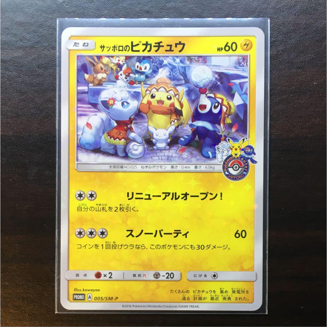 メルカリ - ポケモンカードゲーム サッポロのピカチュウ プロモ ポケカ