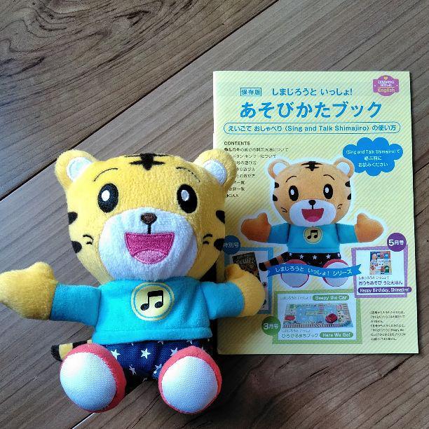 メルカリ sing and talk shimajiro 知育玩具 2 400 中古や未
