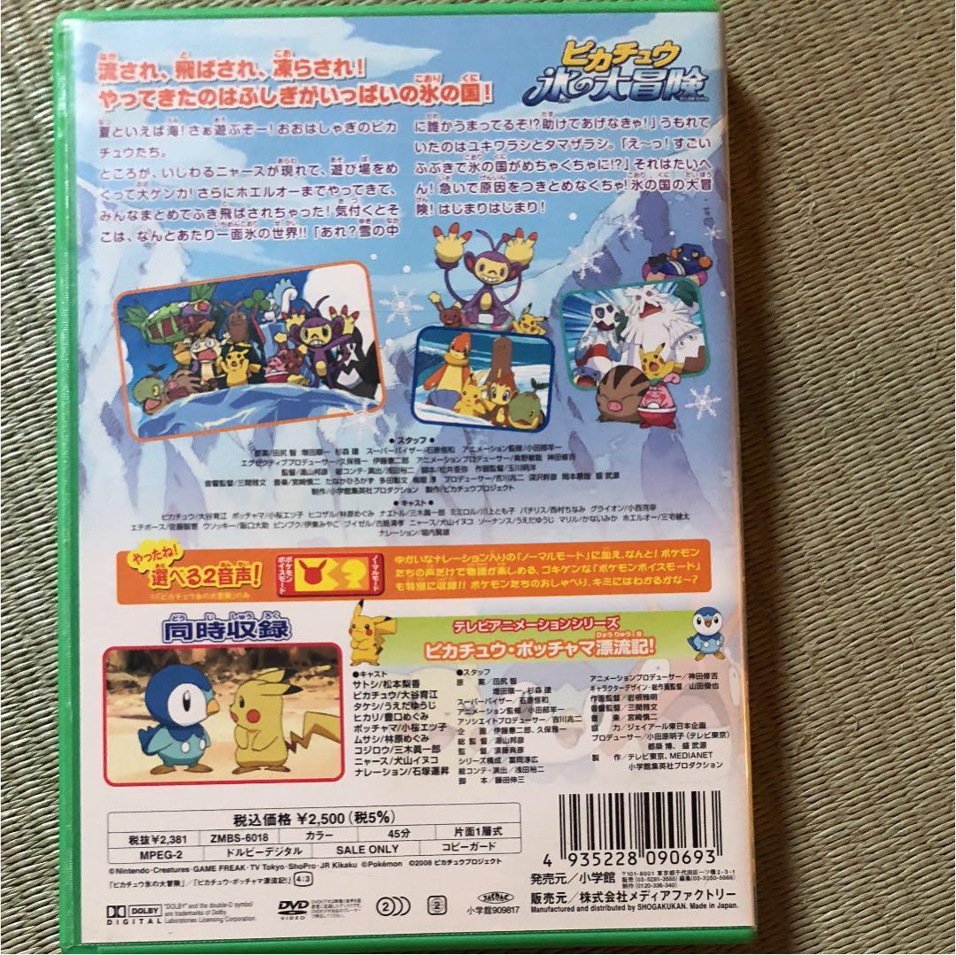 メルカリ - ポケットモンスター ダイヤモンド・パール ピカチュウ 氷の大