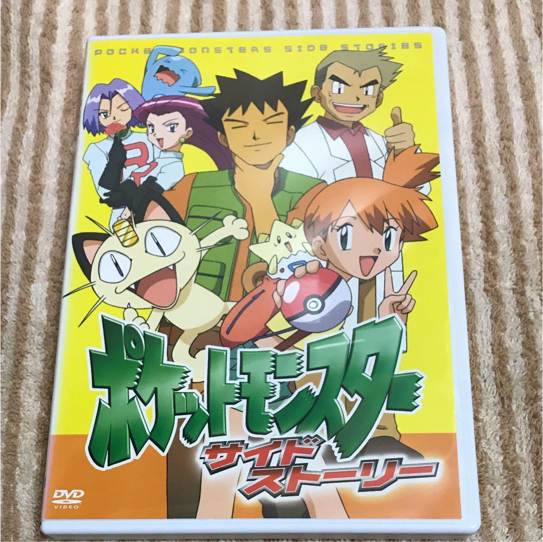 メルカリ - ポケットモンスター サイドストーリー 【アニメ】 (¥777