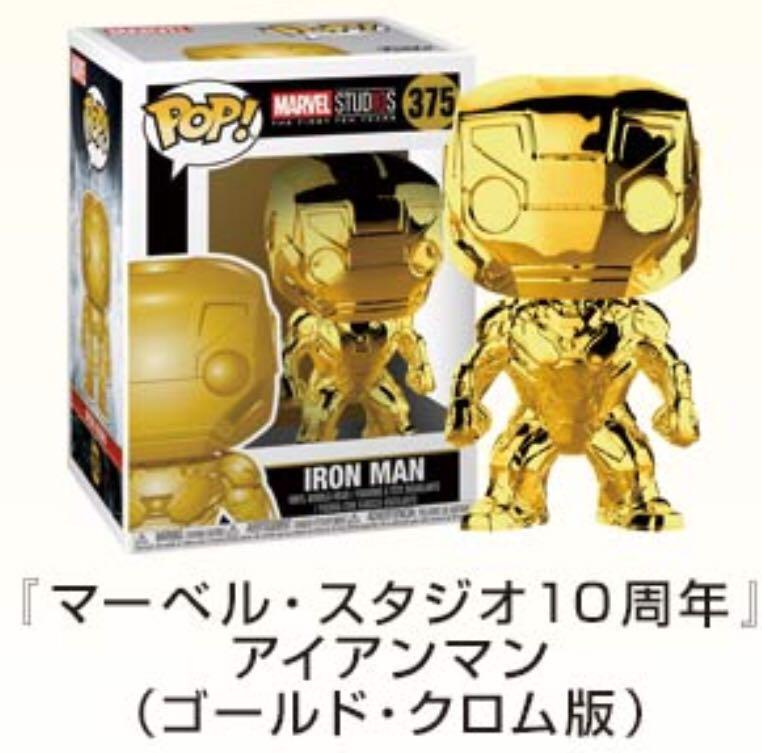Mint Tokyo Comicon Limited Fanco Marvel Studio 10Th Anniversary Ironman Gold
