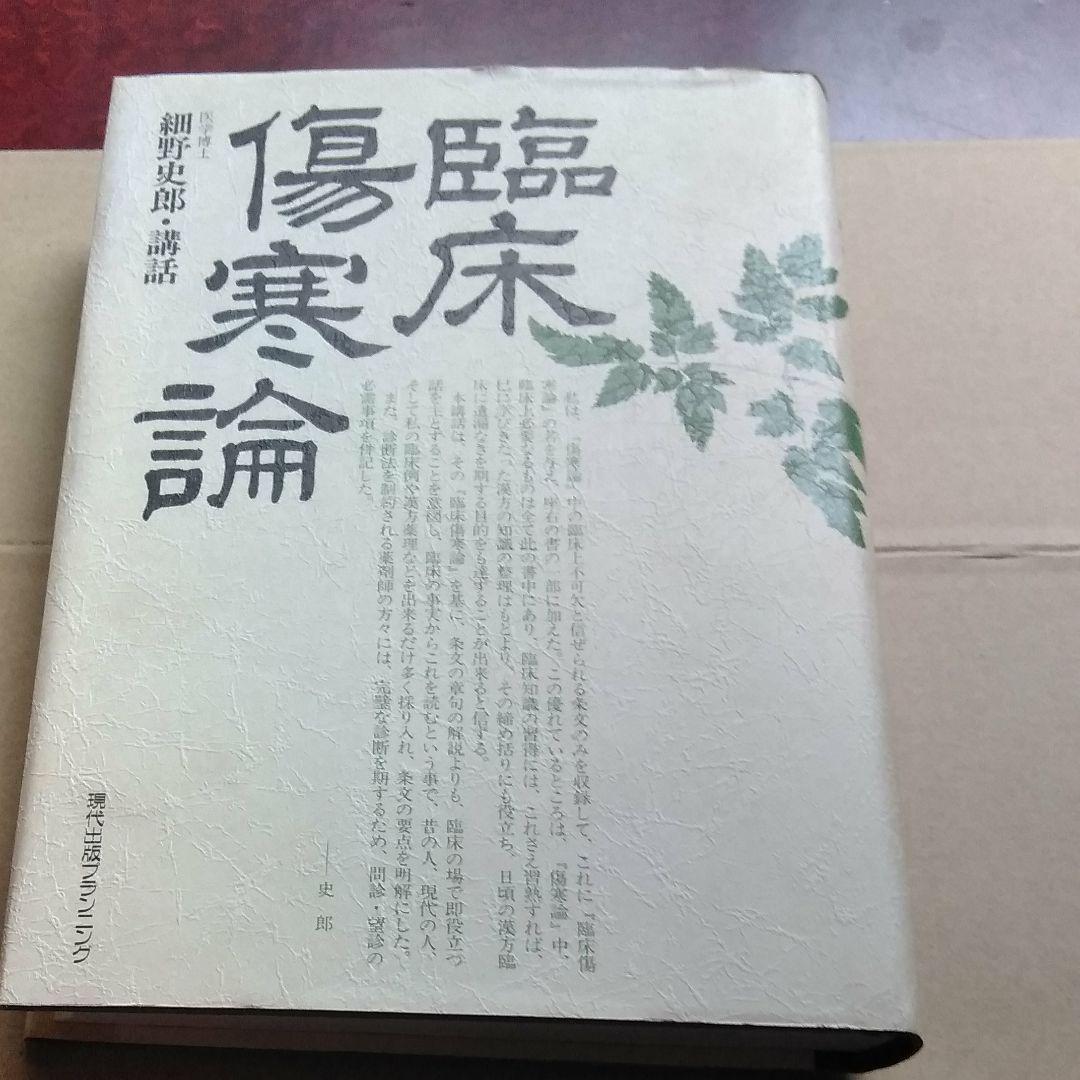 メルカリ - 臨床傷寒論 細野史郎...