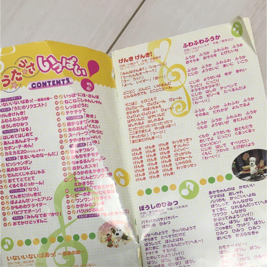 メルカリ - いないいないばぁ 歌詞カード 【キッズ/ファミリー】 (¥300