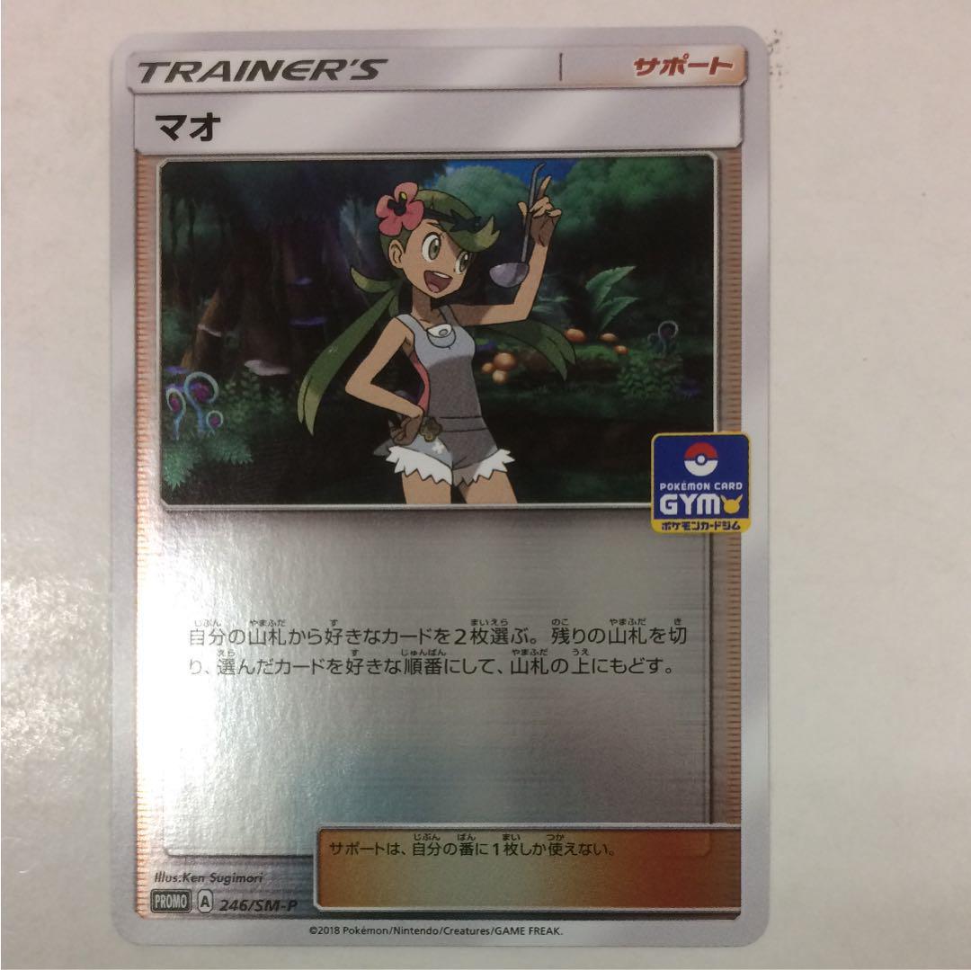 メルカリ - ポケモンカードゲーム 246/sm-p マオ プロモカード (¥555
