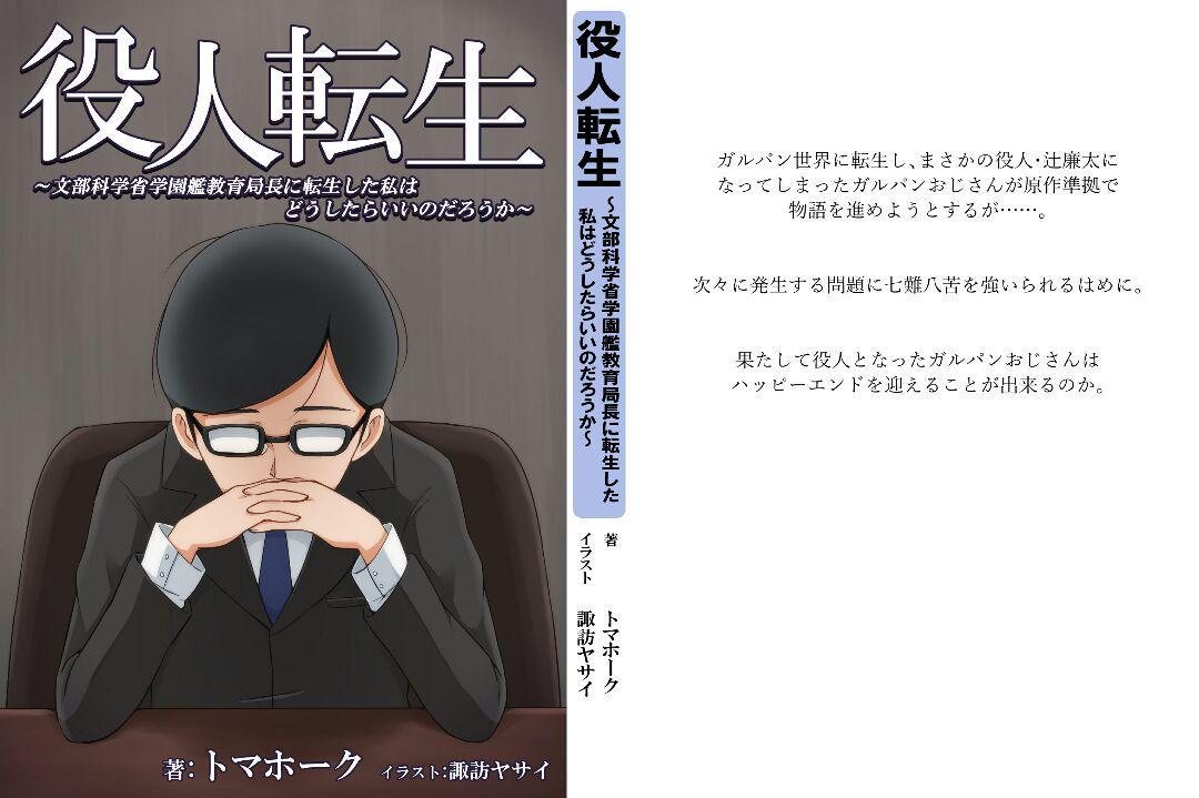 メルカリ - 役人転生 【文学/小...