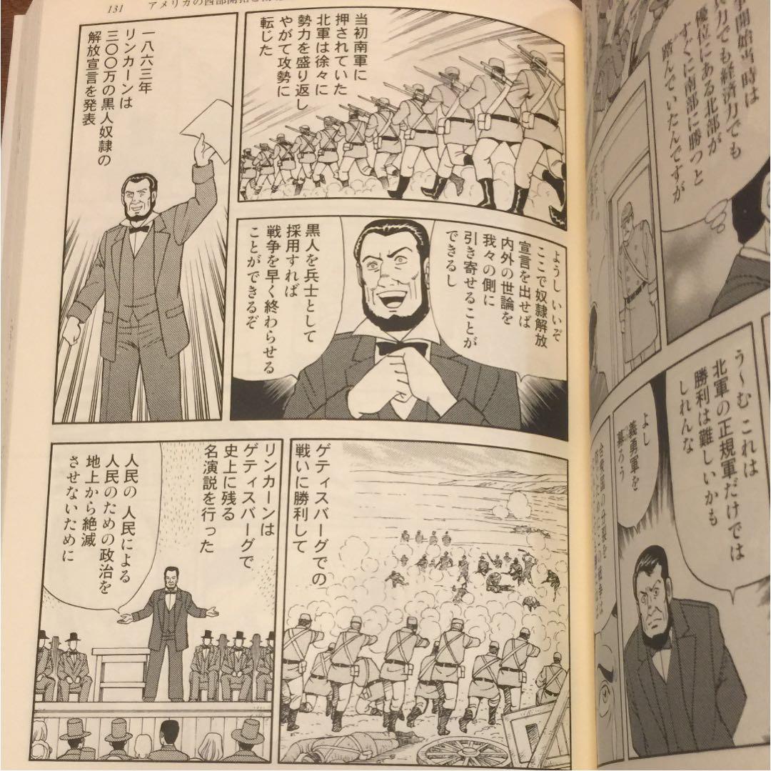 メルカリ - マンガ世界の歴史が...