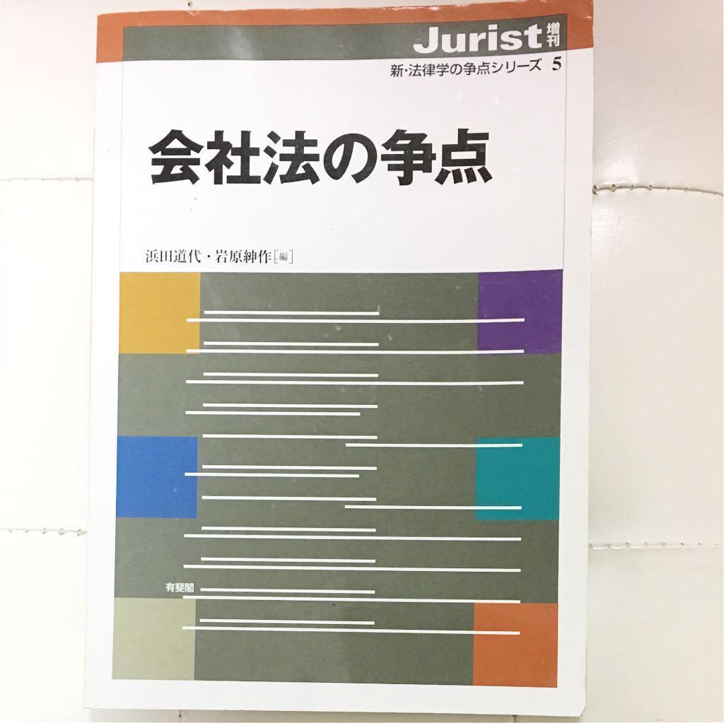 メルカリ - Jurist増刊 会社法の...