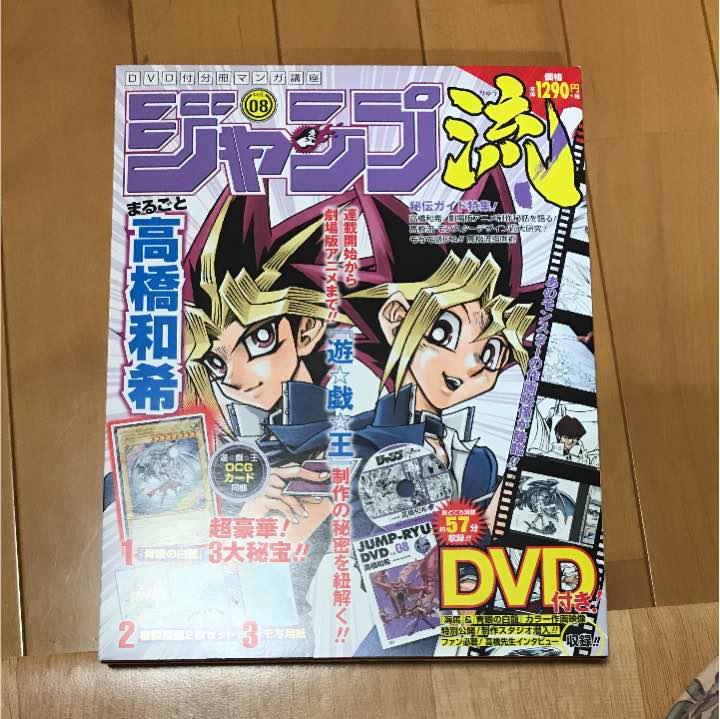 メルカリ - ジャンプ流vol.8 遊...