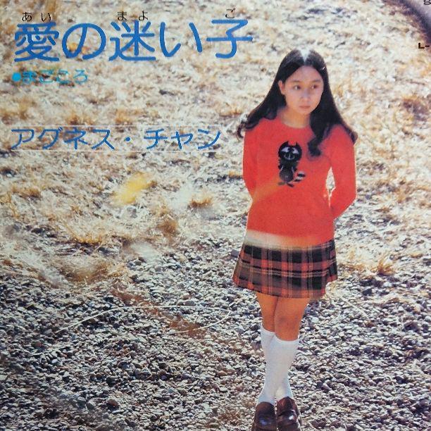 メルカリ - レコード アグネス・...