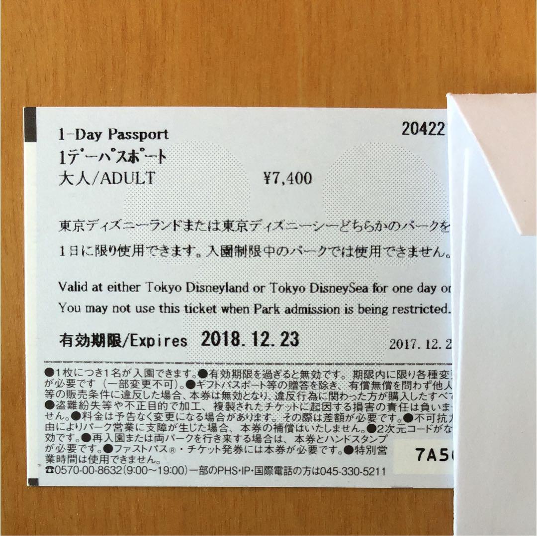メルカリ - ディズニー チケット 大人 1デーパスポート 【遊園地/テーマ