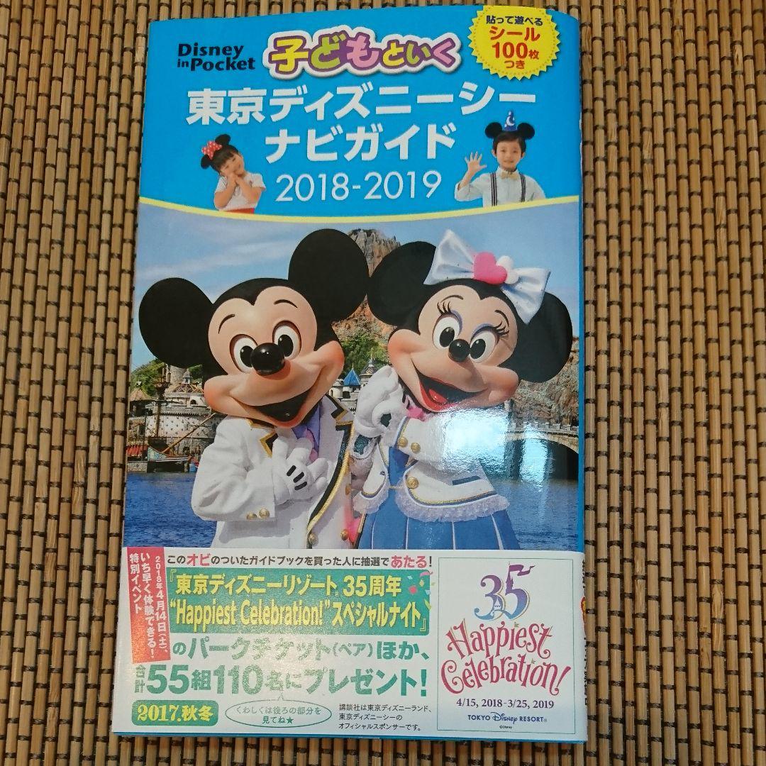 メルカリ - 【maaru 】 東京ディズニーシー ナビガイド 2018-2019 【地図