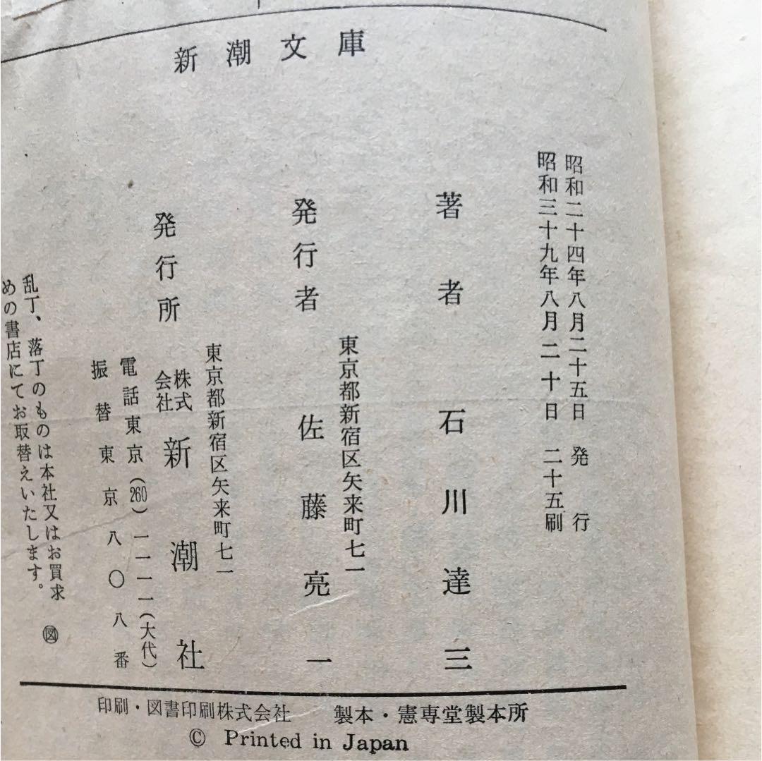 メルカリ - 転落の詩集・智慧の...