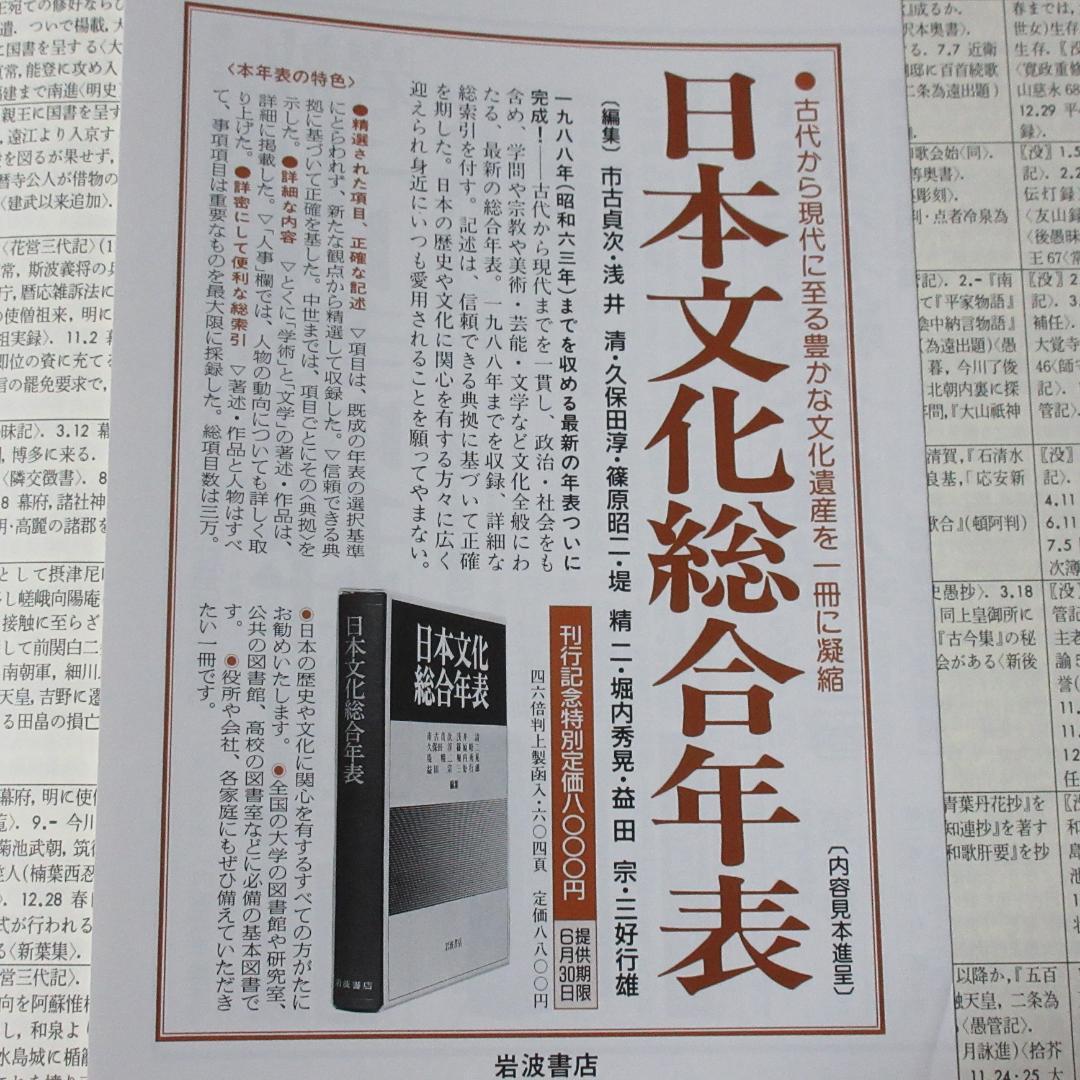 メルカリ - 日本文化総合年表 岩...