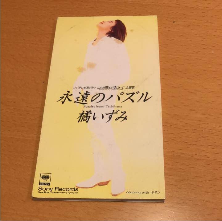 メルカリ - 橘いずみ/永遠のパズ...