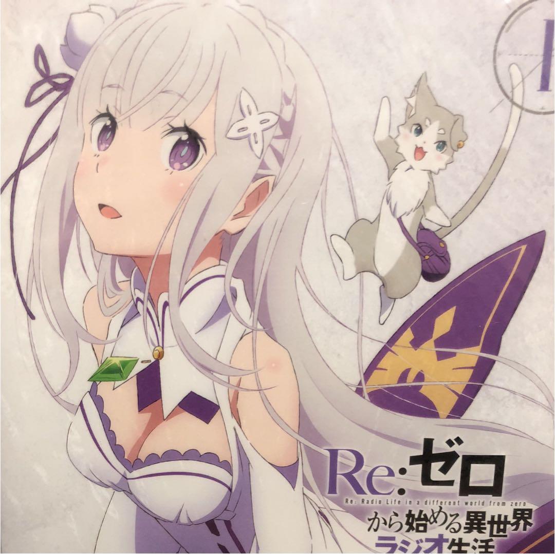 メルカリ - ラジオCD「Re ゼロか...
