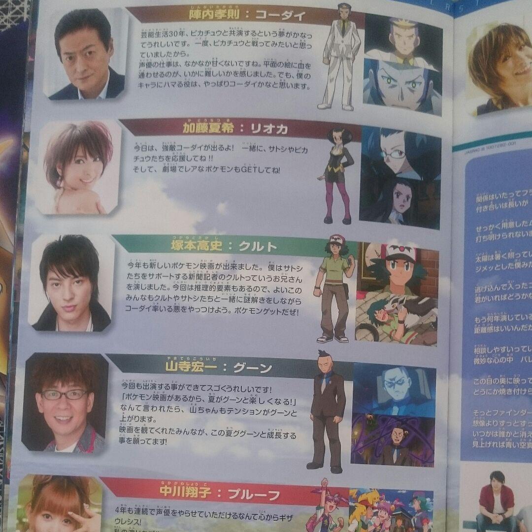 メルカリ - ポケモン 映画 パンフレット 4冊 【印刷物】 (¥1,111) 中古や