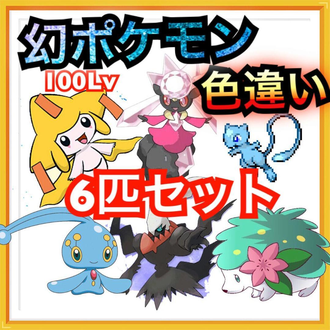 メルカリ - ポケモン サンムーン 色違い 幻ポケモン 6匹セット 【家庭用