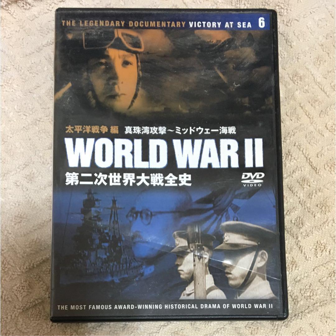 第二次世界大戦全史