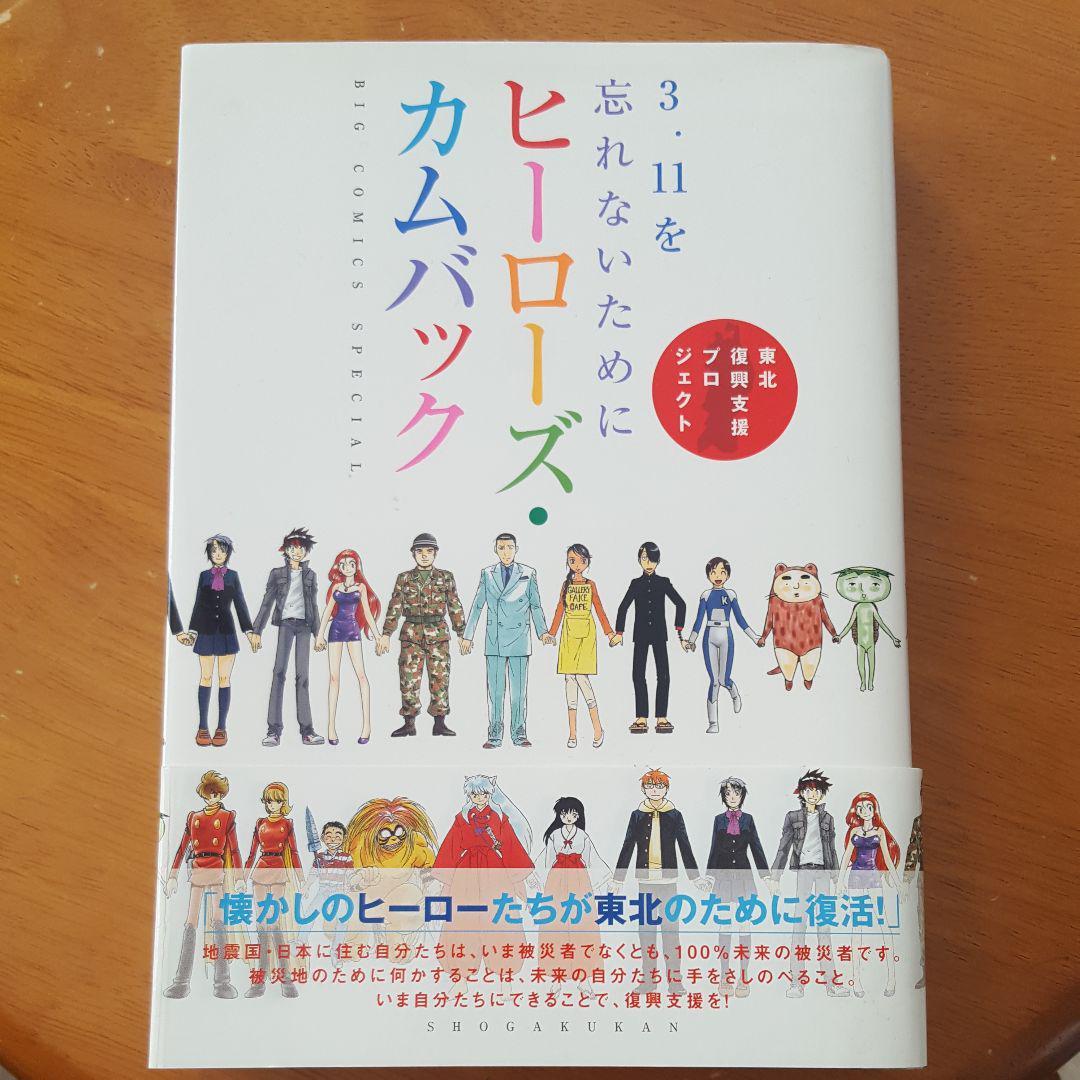 メルカリ - ヒーローズ・カムバ...