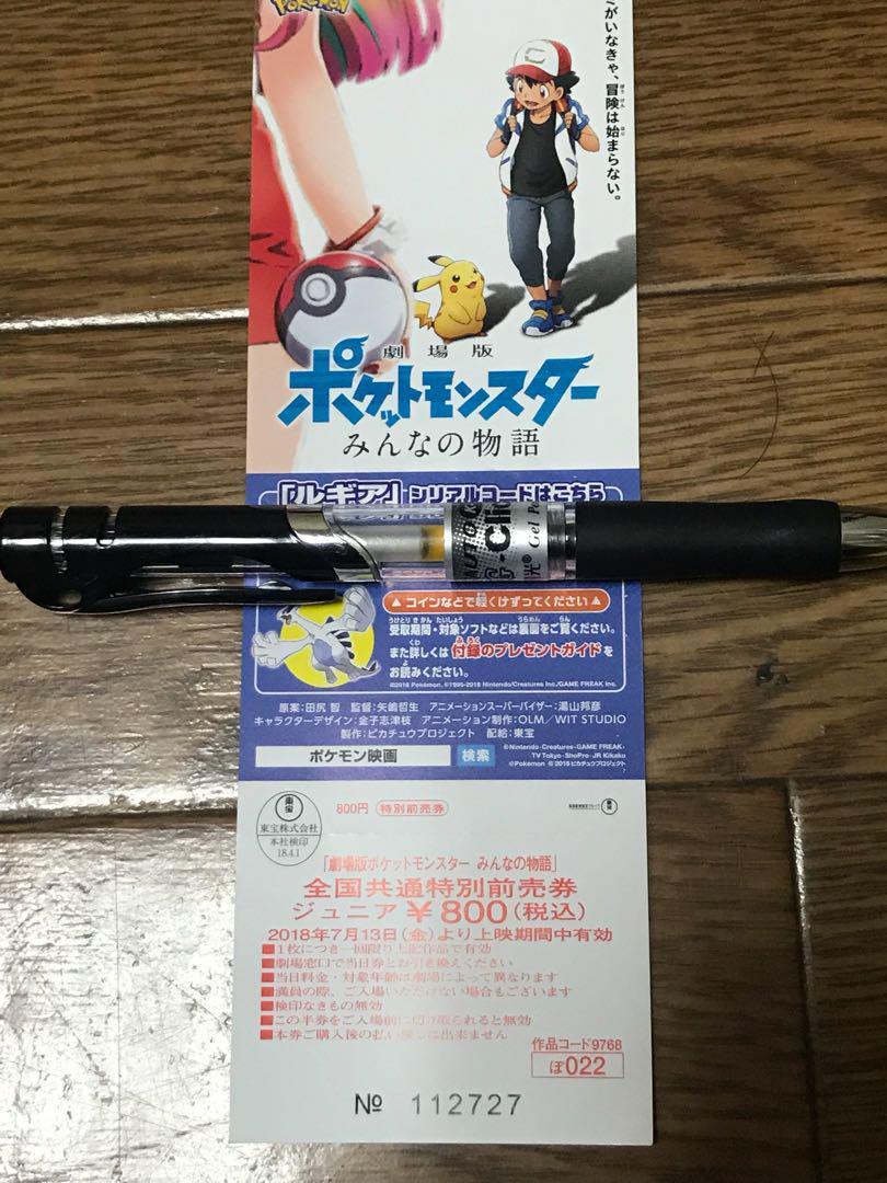 メルカリ - ポケモン 映画チケット映画券 ジュニア券 2枚と大人券1枚全国